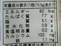 高野豆腐の栄養成分