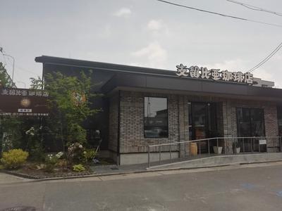支留比亜珈琲店