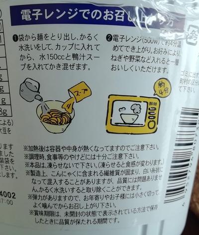鴨汁こんにゃく麺