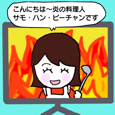 炎の料理人