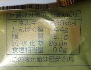 普通のシュークリームの栄養成分