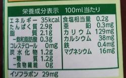 豆乳栄養成分