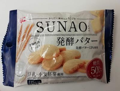 SUNAOクッキー
