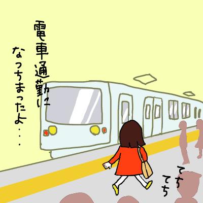 電車通勤2