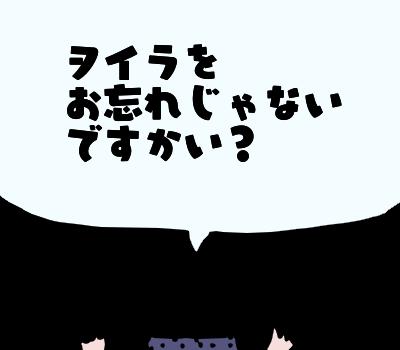 こんにゃ君3