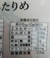 あたりめの栄養成分