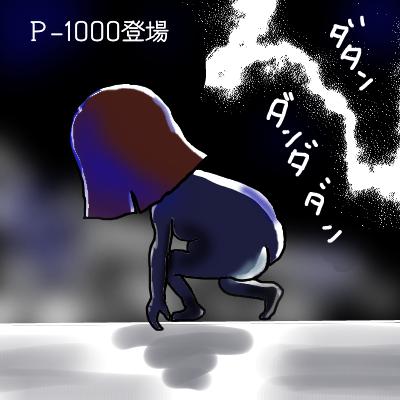 P-1000登場