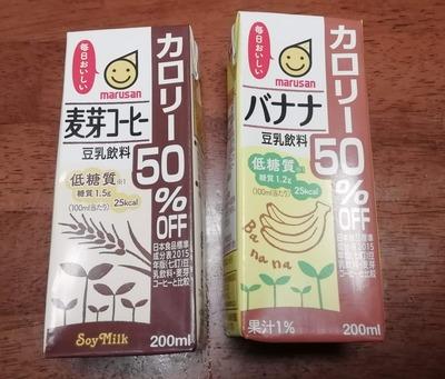 カロリー50%オフ豆乳