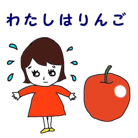 わたしはりんご