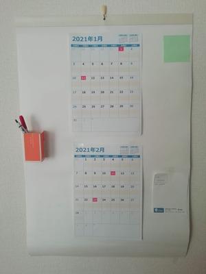 続カレンダー