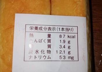 ナイススティック栄養成分