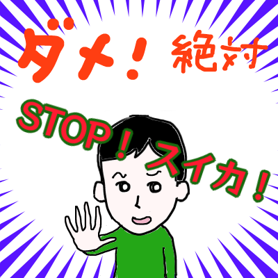 STOP すいか