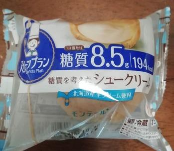 低糖質シュークリーム