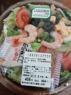 12品目のコブサラダ