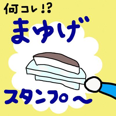 まゆげスタンプ~