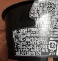 ライザッププリン栄養成分