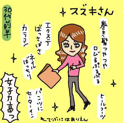 職場女子4
