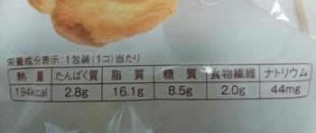 低糖質シュークリーム栄養成分