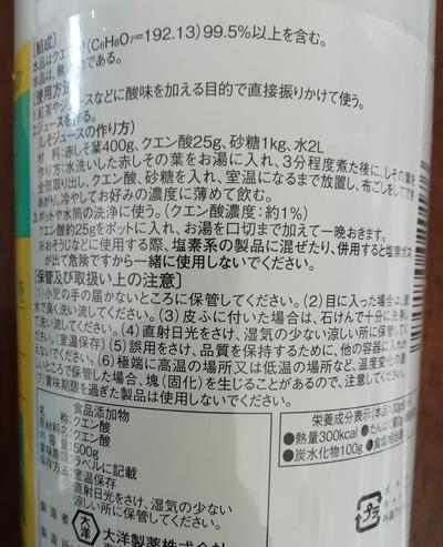 国産クエン酸