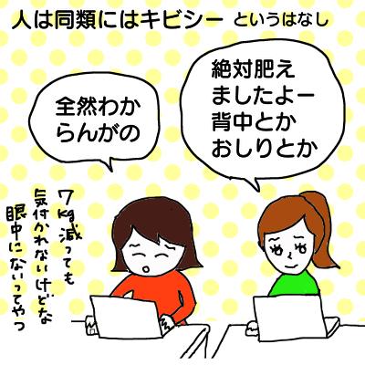 職場女子6