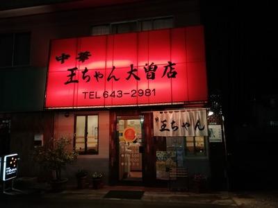 王ちゃん大曽店