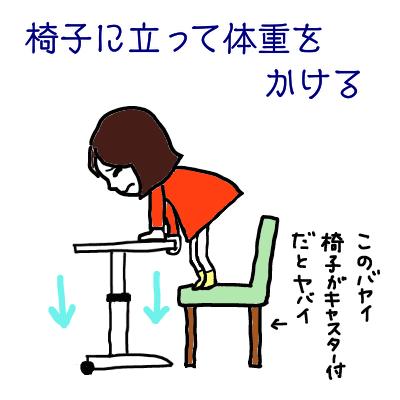 椅子に立つ