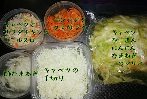 野菜下ごしらえ