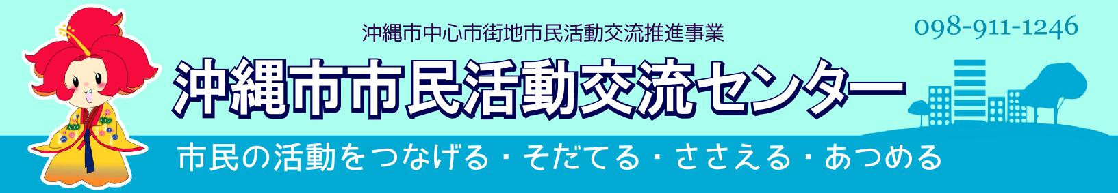 沖縄市市民活動交流センター イメージ画像