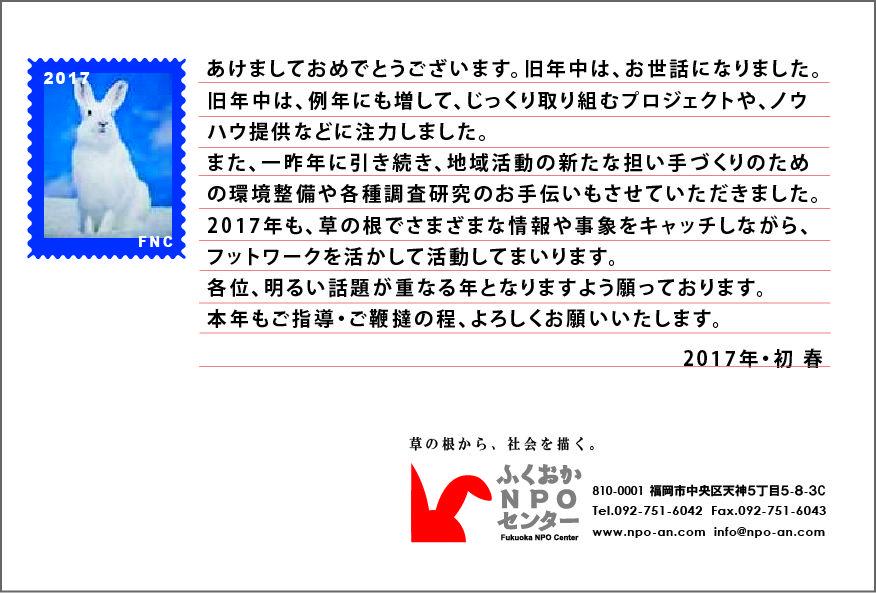 年賀状2017_FNC