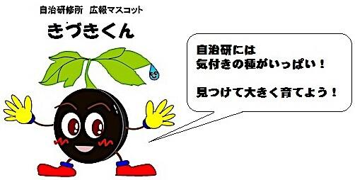 kizukikun-new