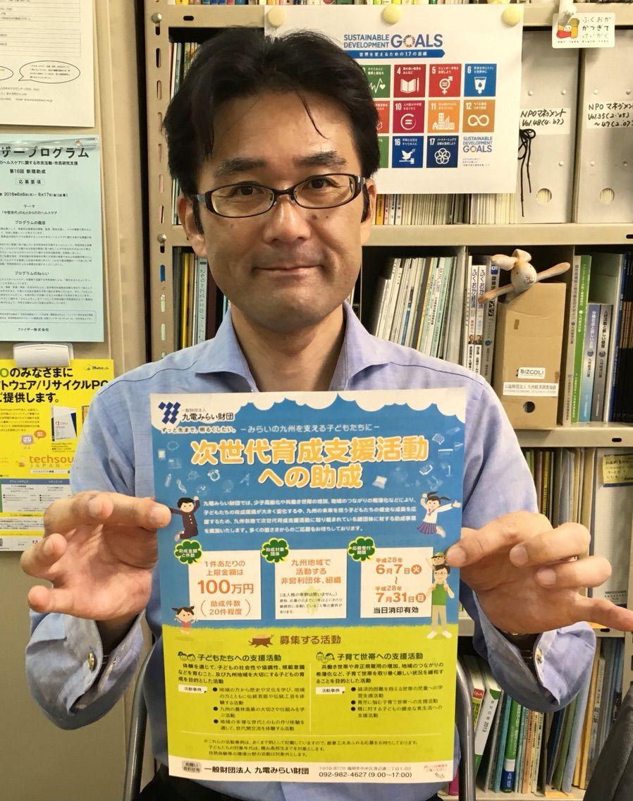 ふくおかNPOセンターの日記
