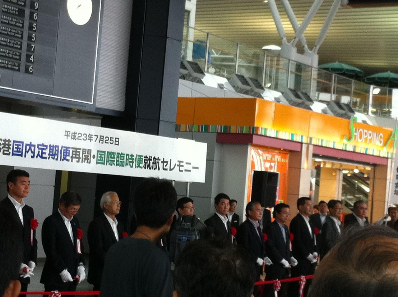 110725仙台空港セレモニー1
