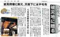 星野民藝_西日本新聞掲載