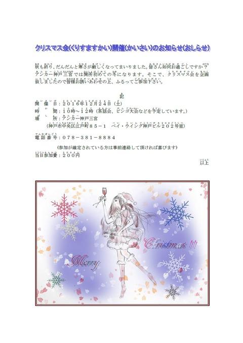 クリスマス会のお知らせ(レク)