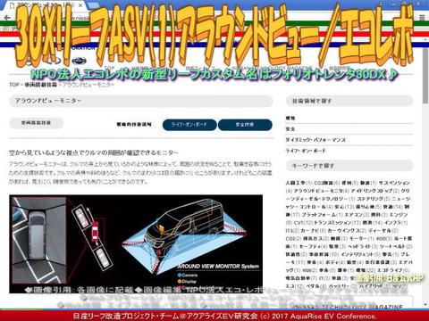 日産アラウンドビューモニター(3)/エコレボ