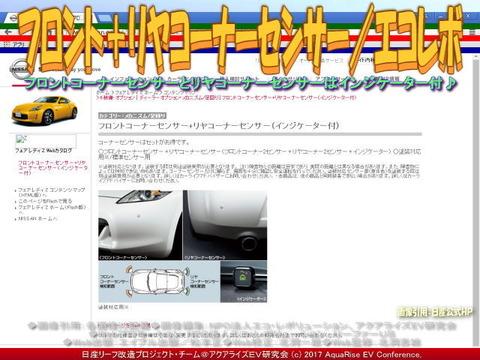 フロント+リヤコーナーセンサー(5)/エコレボ画像