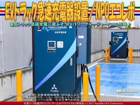 EVトラック急速充電器設置(7)/エコレボ画像