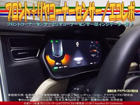 フロント+リヤコーナーセンサー(8)/エコレボ画像