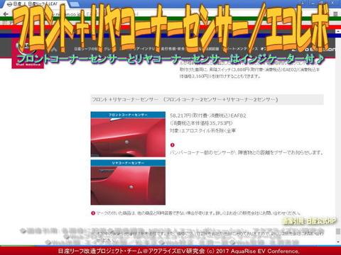 フロント+リヤコーナーセンサー(2)/エコレボ画像