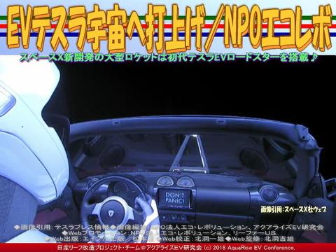 EVテスラ宇宙へ打上げ/NPOエコレボ画像