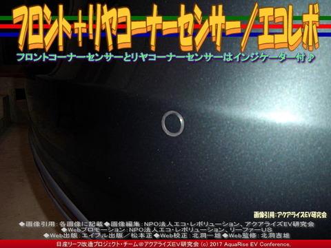 フロント+リヤコーナーセンサー(6)/エコレボ画像