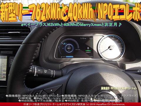 新型リーフ62kWhと40kWh/NPOエコレボ