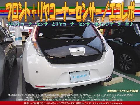 フロント+リヤコーナーセンサー/NPOエコレボ画像