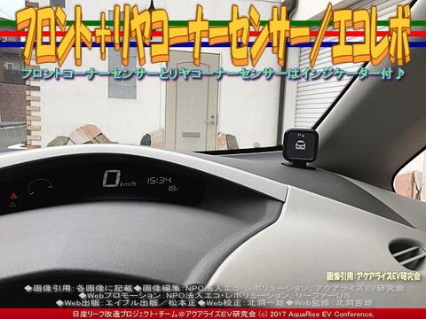 フロント+リヤコーナーセンサー(4)/エコレボ画像