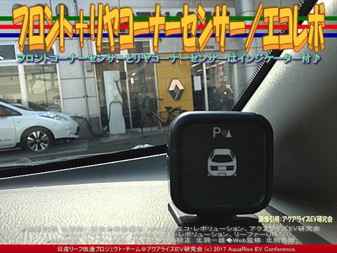 フロント+リヤコーナーセンサー(7)/エコレボ画像