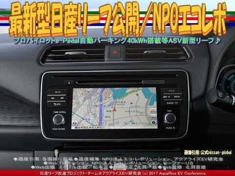 最新型日産リーフ公開/NPOエコレボ画像