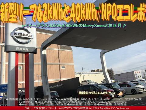 新型リーフ62kWhと40kWh/NPOエコレボ 画像