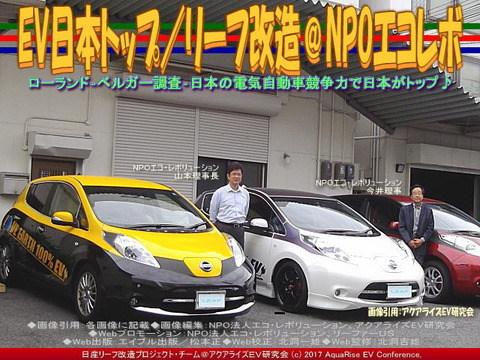 EV日本トップ/リーフ改造@エコレボ画像