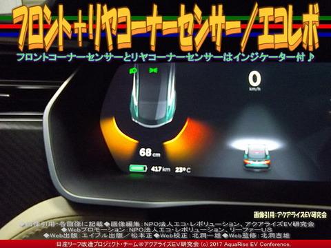 フロント+リヤコーナーセンサー(9)/エコレボ画像