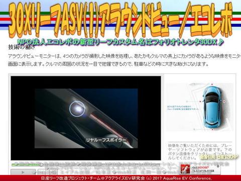 日産アラウンドビューモニター(2)/エコレボ(III)